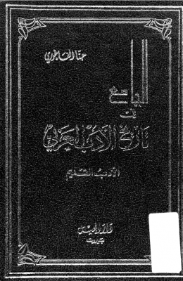 History-of-arabic-literature-Henna-Alfarooqi