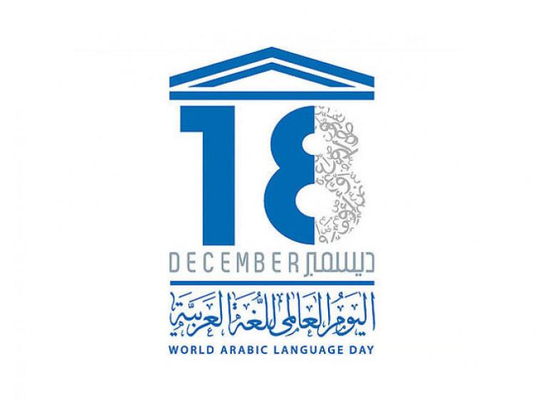 arabic-day-2018